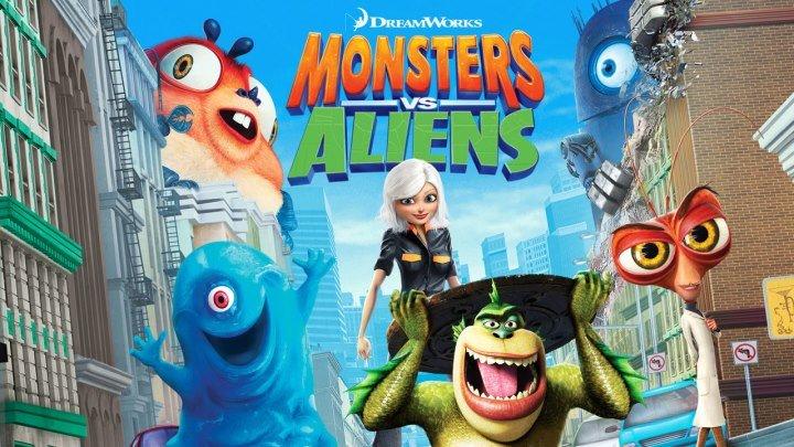 Мультфильм Монстры против пришельцев HD