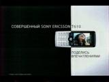 Мобильный телефон Sony Ericsson T610 (декабрь 2003) Реклама