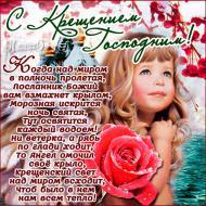 Я на Крещение тебе, Счастья хочу пожелать, Радости в славной судьбе, Дни все добром наполнять! Пусть не иссякнет родник Веры, надежды, любви, Ангел от бед оградит, Силой крещенской воды!