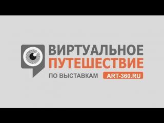 Презентация art-360.ru на выставке