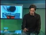 (staroetv.su) Сегодня утром (НТВ, 2006) Кирилл Пирогов