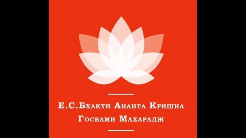 Варнашрама дхарма начало духовного пути.