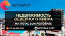 Недвижимость Северного Кипра: Royal Sun Residence | Апартаменты от 46 000 EUR | Кредит 6 лет.