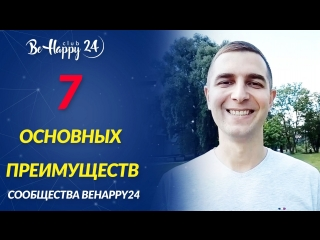 7 главных преимуществ сообщества BeHappy24