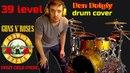 Guns N' Roses - Sweet Child O' Mine (drum cover)