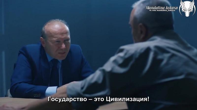 Фраг ко 2 серии сериала Волк Boru mp4