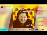 Андрей Никольский - Дуся (Альбом 1997 г)