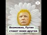Трамп возможно, Путин станет моим другом ROMB