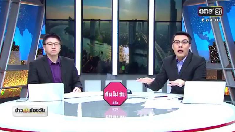 [VIDEO] 171221 БэмБэма упомянули в тайской программе