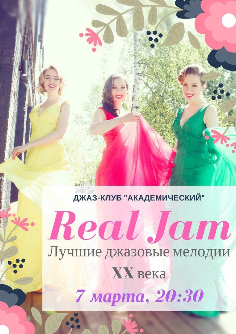 07.03 Real Jam в клубе Академический!