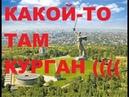 МАМАЕВ КУРГАН для Бровченко Привет из Волгограда