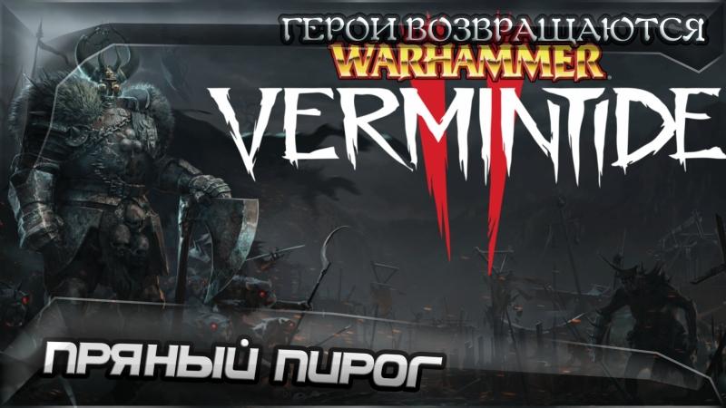 Warhammer: Vermintide 2. Пряный пирог. Герои возвращаются. 1-2