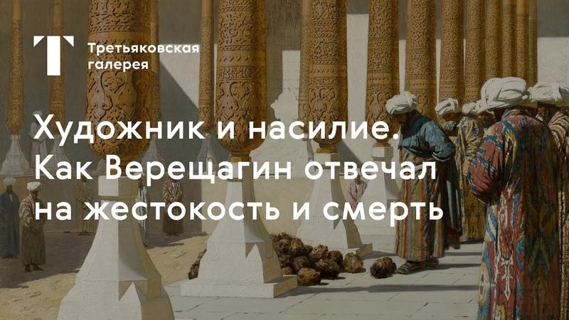 Tretyakov Live. Выставка Василий Верещагин \ Художник и насилие \ Экскурсия №2 ч.2