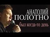 Анатолий Полотно - Был когда то день