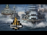 ? World of Warships: [ZAVOD]  субботний рандом