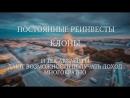 ПРОЕКТ FO REVE ЕДИНАЯ ОЧЕРЕДЬ ВХОД от 1$