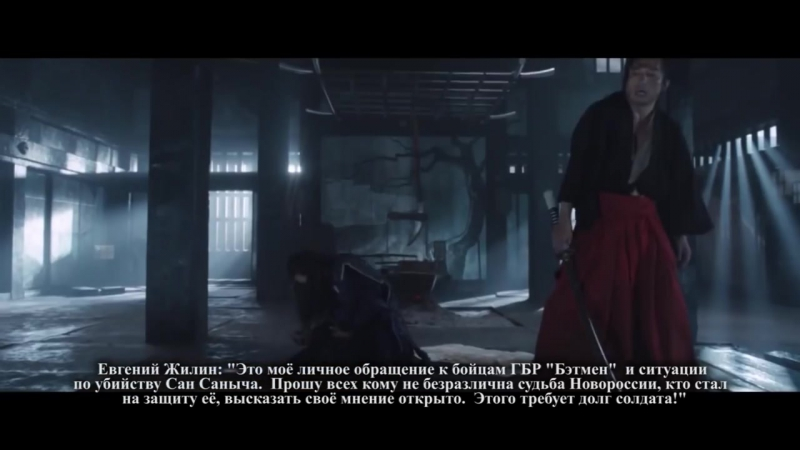 Москва.4 февраля,2015.Обращение Евгения Жилина к бойцам ГБР Бэтмен