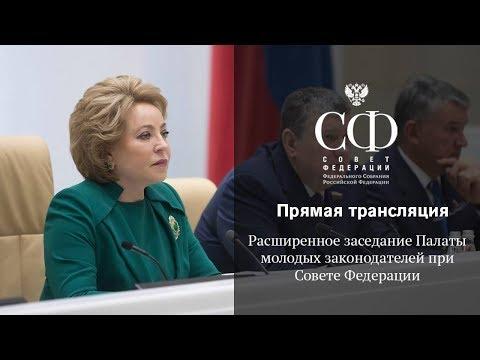 Расширенное заседание Палаты молодых законодателей при Совете Федерации