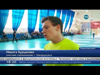 ТСН - В Тюмени выбирают Универсального атлета