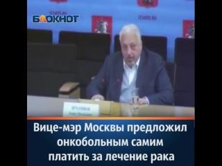 В Сети возмущены словами московского чиновника, предложившего онкобольным лечиться за свой счет