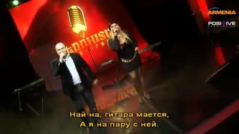 Armen Khublaryan Christine Eganyan - Gitara __ Herustarestoran __