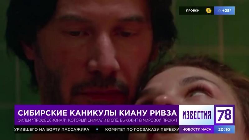 Сибирские каникулы Киану Ривза