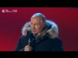 Путин на митинг-концерте
