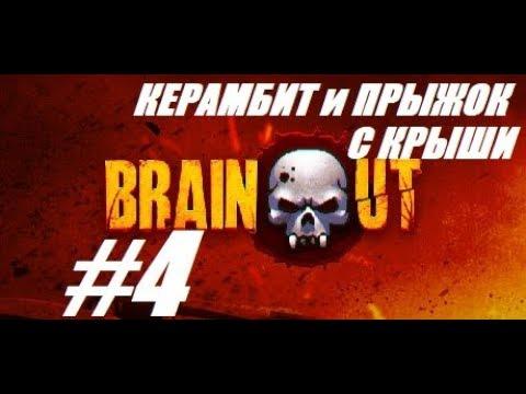 КЕРАМБИТ и ПРЫЖОК С КРЫШИ || BrainOut 4