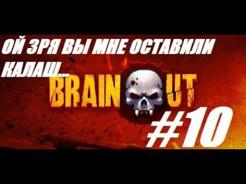 ЗРЯ ОСТАВИЛИ КАЛАШ || BrainOut 10