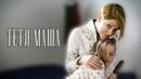 Тетя Маша (Фильм 2018) Мелодрама @ Русские сериалы