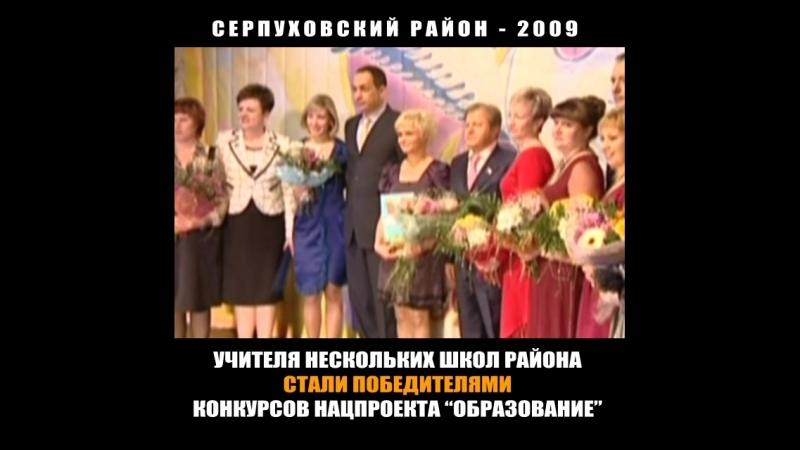 Серпуховский район - 2009 год
