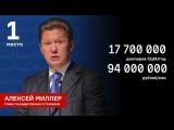 ТОП 5 самых богатых чиновников