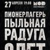 27.04. - Пионерлагерь Пыльная Радуга| ДР| Питер