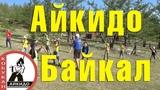 Детский летний айкидо лагерь школы Кобукан. Улирба. Малое море. Байкал 2018