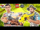 Папа Дома • Папа Роб и Ярик собирают конструктор #LEGO Jurrassic World!