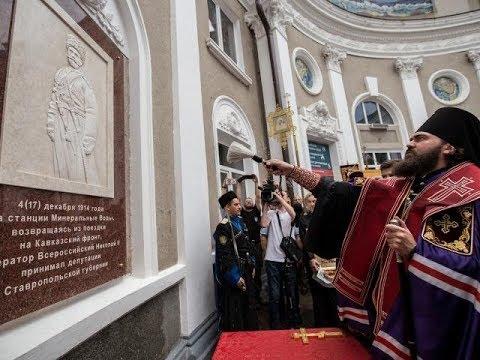 Освящение барельефа Николаю II