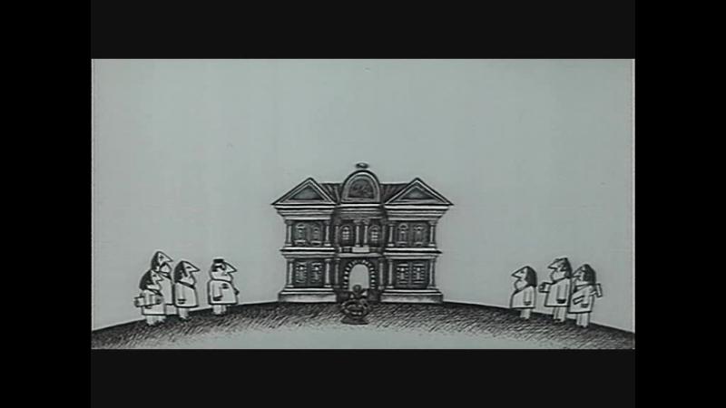 Любить человека (1972) Анимация.