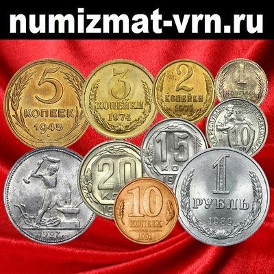Numizmat-Vrnru Coins