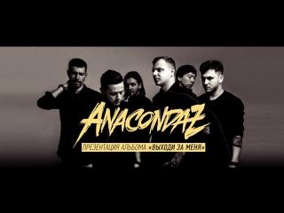 18 ноября. Anacondaz в Архангельске. 16+