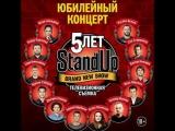 Пятилетие Stand Up 2 серия 20.05.2018