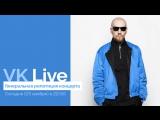 Звонкий (VK Live) - Генеральная репетиция концерта