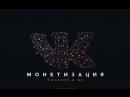 Отзыв Семена Зуева о курсе Монетизация бизнесов в ВКонтакте С 0 до 150 000