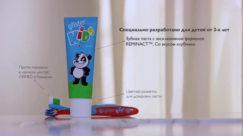 Крепкие зубки с Glister™ Kids Нижневартовск