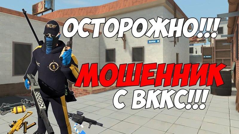 Контра сити: ОСТОРОЖНО МОШЕННИК С ВККС-1