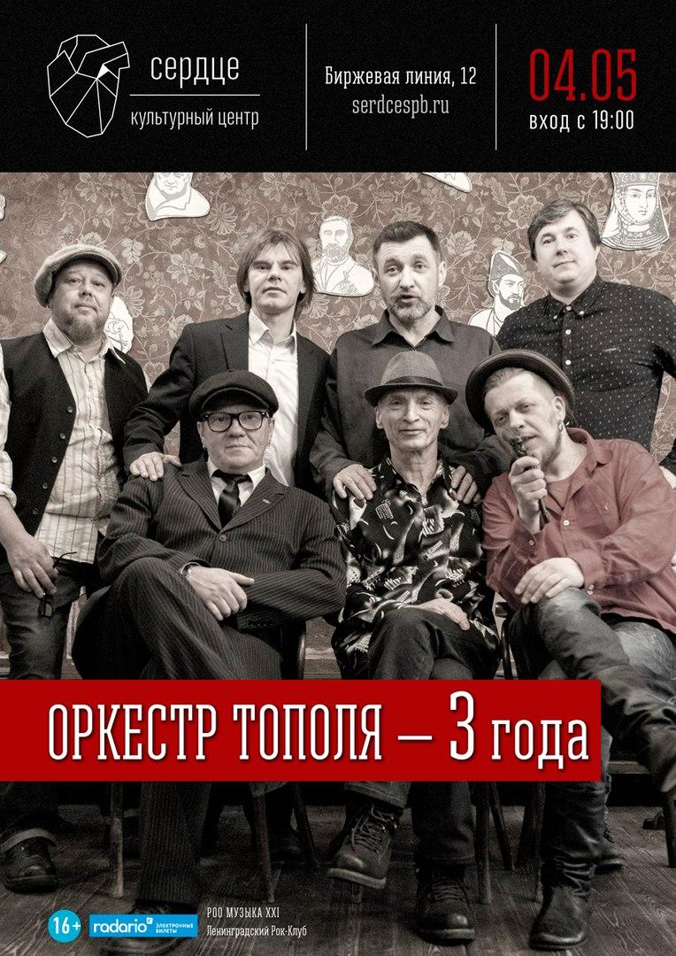 04.05 Оркестра Тополя в клубе Сердце!