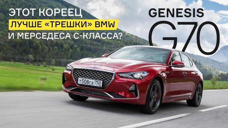 Genesis G70: первый тест корейского конкурента трешке BMW