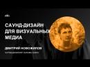 AIC Design Day, Дмитрий Новожилов «Саунд-дизайн для визуальных медиа»