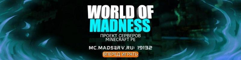 Проект качественных серверов выживания с гриферством - World of Madness!