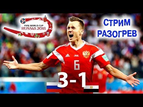 Футбольный разогрев в FIFA 18 | Россия в плей-офф ЧМ впервые в истории!