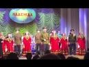 Финал Юбилейного концерта Муниципального ансамбля песни и пляски Надежда
